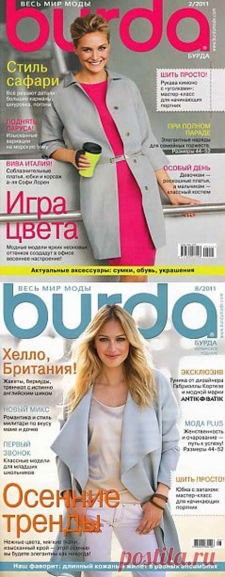 Burda » Скачать ЖУРНАЛЫ бесплатно - Part 2