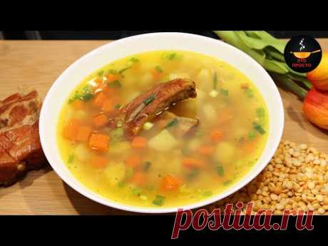 Гороховый суп с копчеными ребрышками. Рецепт домашнего супа - YouTube