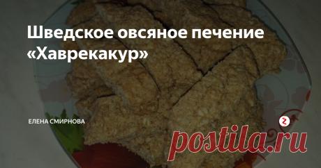 Шведское овсяное печение «Хаврекакур» Нашла в сети рецепт шведского овсяного печенья «Хаврекакур». Сразу захотелось попробовать.