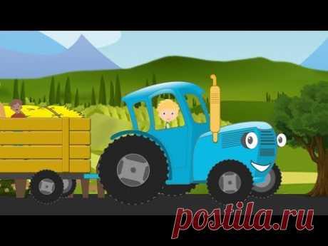 Синий Трактор. Песенка Для Детей. Учим Фрукты и Цвета - YouTube
