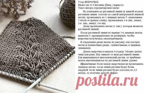 Регланная линия. Варианты оформления регланной линии при вязании спицами. #knitting #вязание_спицами #реглан_спицами
