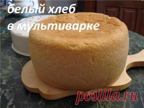 Хлеб в мультиварке.