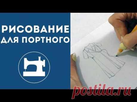 Зачем портному уметь рисовать? (Технический рисунок) - YouTube