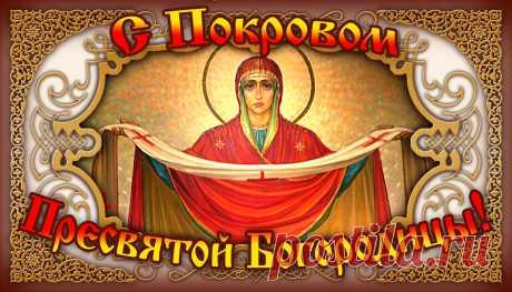 Покров Пресвятой Богородицы в 2020 году
