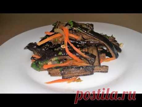 Баклажаны по-корейски!!! Салат из сушеных баклажан.