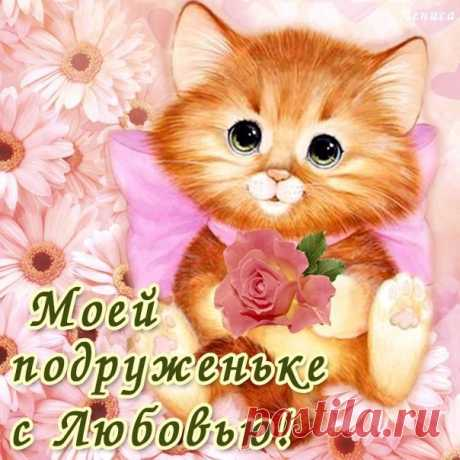 Искренние и теплые открытки подруге пожелание в картинках