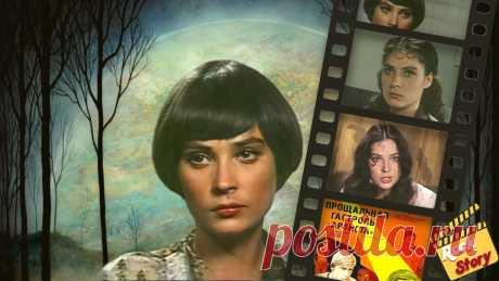 Загадочное исчезновение советской актрисы. Почему после звездной роли Елена Зеленова пропала с экранов и как сложилась ее жизнь | Rock Story | Яндекс Дзен