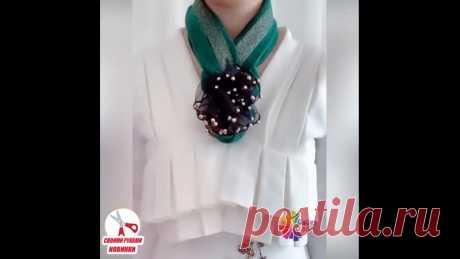 Новые идеи по завязыванию шарфиков