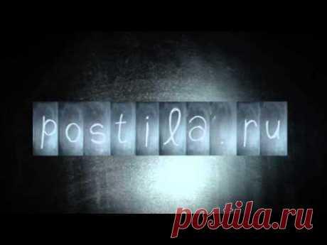 Постила.ru - YouTube