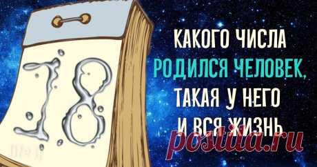 Какого числа родился человек, такая у него и жизнь   Твой Гороскоп   Яндекс Дзен