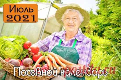 Благоприятные дни для посева и посадок на Июль 2021 г.