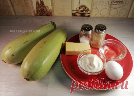+++Кабачки  в духовке — получается проще, вкуснее /Сыр,сметана, яйцо,чеснок..