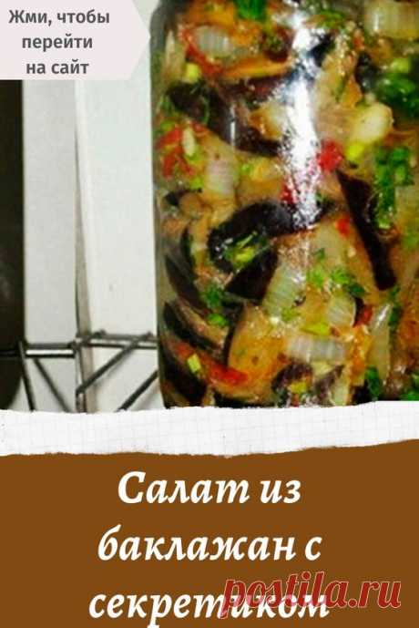 Этот вкусный салат по простому рецепту понравится всем любителям баклажанов. Жареные ломтики синеньких, сочные помидоры, нежный сыр и ароматный чесночок — идеальное сочетание для быстрого и сытного перекуса.