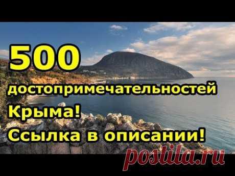 Крым что посмотреть - 500 достопримечательностей в одном месте