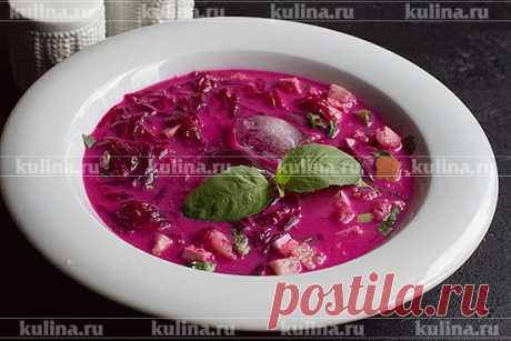 Холодник из свеклы – рецепт приготовления с фото от Kulina.Ru