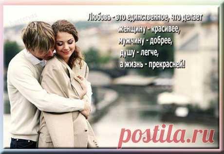 Любовь делает... https://www.rodoswet.ru/