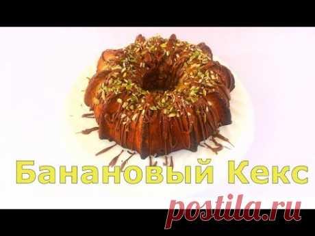 Банановый кекс. Простой и быстрый рецепт/Banana cupcake - YouTube