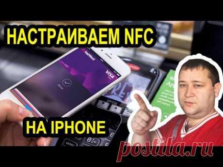 NFC - бесконтактные платежи в смартфоне, настройка, добавление карты на IPhone - YouTube