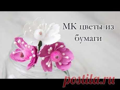 Цветы из бумаги/ Мастер-класс/ Скрапбукинг