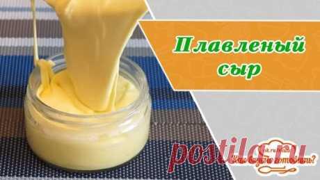 Плавленый сыр за 20 минут