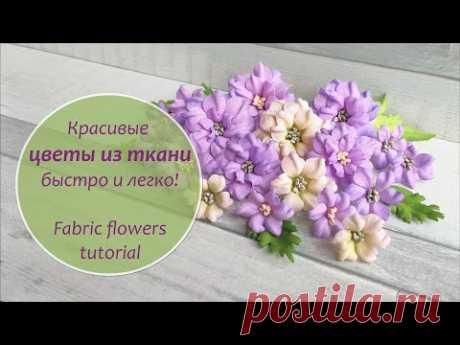 Красивые цветы из ткани / Fabric flowers tutorial
