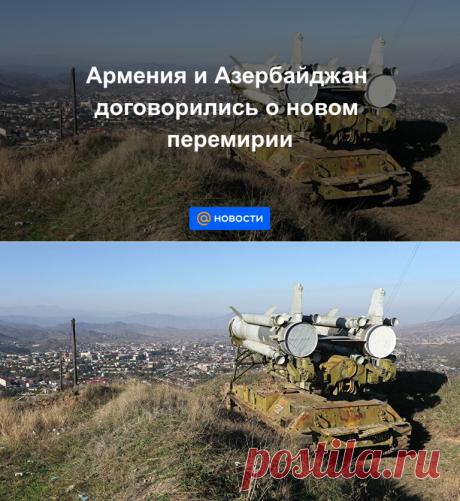 26.10.20-Армения и Азербайджан договорились о новом перемирии - Новости Mail.ru