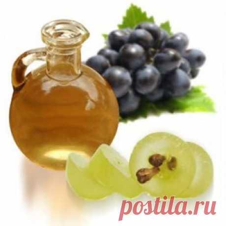 Масло виноградных косточек.