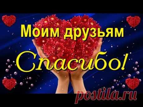 Спасибо Вам, мои Друзья, за красивые поздравления и пожелания!