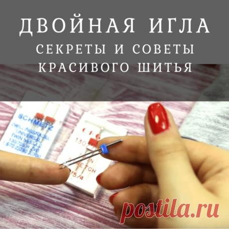 Двойная игла. Секреты и советы красивого шитья (Шитье и крой) – Журнал Вдохновение Рукодельницы