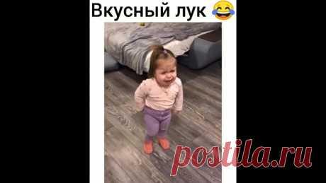 Вкусный лук))