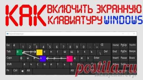 """Как включить экранную клавиатуру [все способы для Windows 7, 8, 10] Когда с физической клавиатурой случаются """"проблемы"""" (например, не срабатывает часть клавиш или компьютер ее совсем не видит) — выручить может экранная клавиатура. В общем-то, она позволяет выполнить п..."""