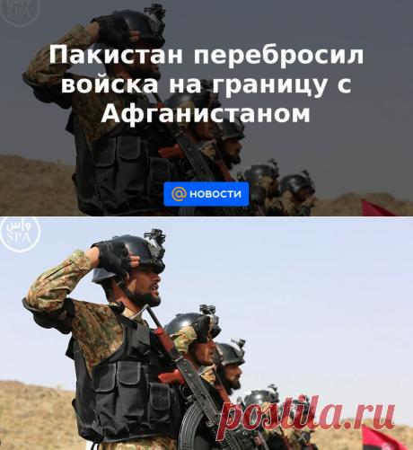 24-7-21-Пакистан перебросил войска на границу с Афганистаном - Новости Mail.ru