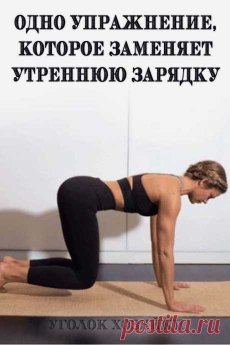Одно упражнение, которое заменяет утреннюю зарядку: Стимулирует мозговую активность и мышцы всего тела.