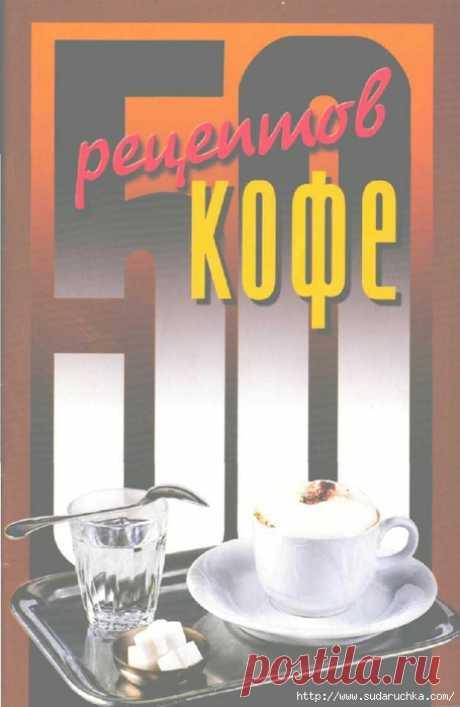50 рецептов кофе. Кулинарная книга.