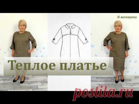 Теплое шерстяное платье без выкройки на подкладке. Раскрой платья трапеция сразу на ткани