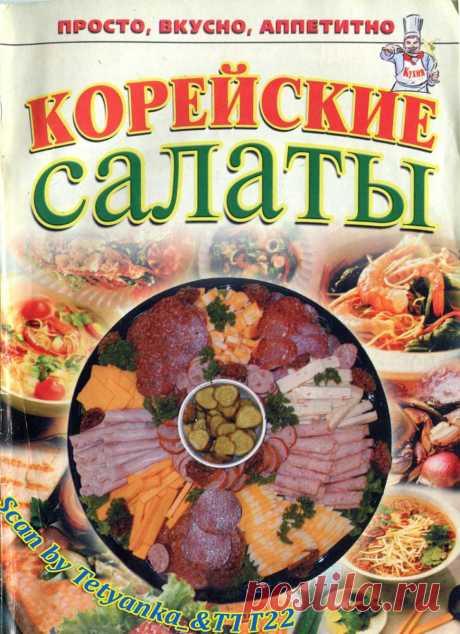 Кухня для Вас. Просто, вкусно, аппетитно! - № 11-12 2005 -. Корейские салаты