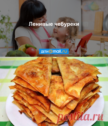 Ленивые чебуреки - рецепт с фото - как приготовить - ингредиенты, состав, время приготовления - Дети Mail.Ru