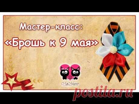 "Мастер-класс: ""Брошь к 9 мая"""