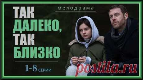 ТАК ДАЛЕКО, ТАК БЛИЗКО 1-8 серии /2014/ мелодрама, криминал /HD