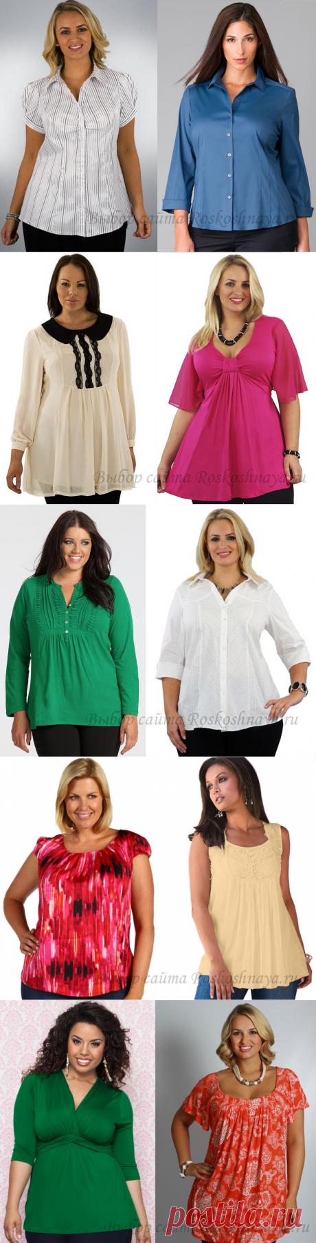 Модели блузок для полных