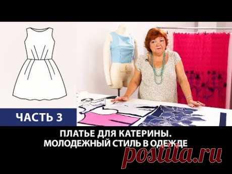 Платье для Катерины От выбора ткани до готового изделия Молодежный стиль в одежде Часть 3