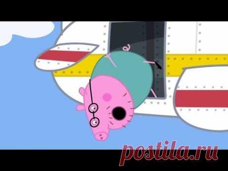 Свинка Пеппа на русском все серии подряд ✈️ Прыжок с парашютом  | Мультики