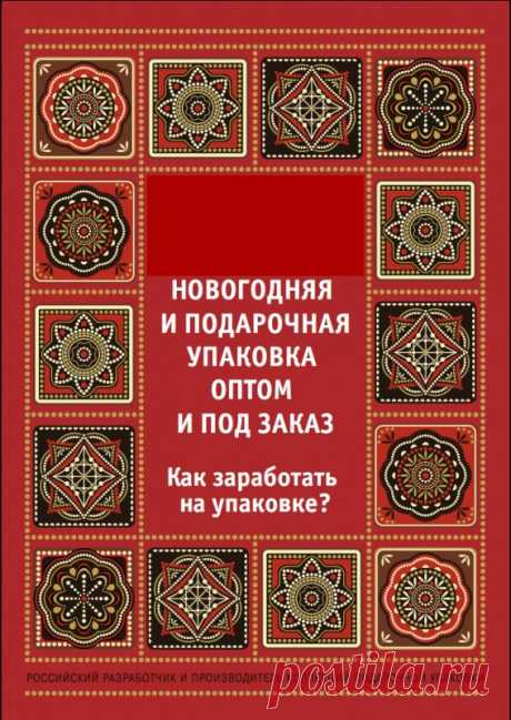 ЯПрофи.ру – el portal de negocios, la novedad y la idea del business, de trabajo uslugiarso - el Álbum fotográfico: \u000d\u000aEl embalaje De Año Nuevo de 2015