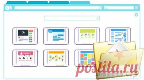 Как сохранять нужные сайты и быстро открывать их через закладки браузера! Работая в интернете, каждый регулярно посещает одни и те же сайты, которые регулярно нужны, например, сайты по своей работе, учёбе, сервис электронной почты, какие-то блоги, форумы. Всё время находить...