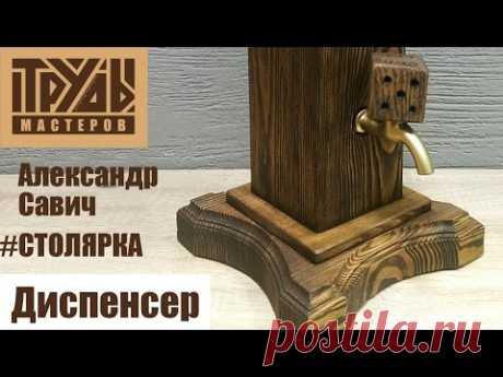 Деспенсер из дерева | Труды Мастеров