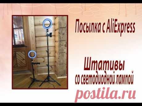 Штативы для фото-видео съёмки со светодиодной лампой. Посылка с