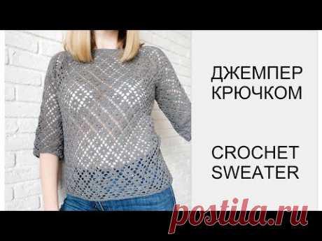 Летний джемпер Ромбы крючком. Crochet summer sweater/jumper Rhombuses.