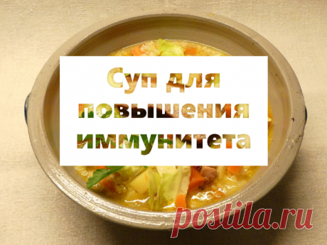 Суп для повышения иммунитета за 15 минут!   Vusadebke   Яндекс Дзен
