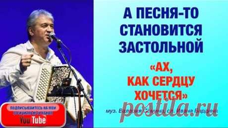"""А ПЕСНЯ-ТО СТАНОВИТСЯ ЗАСТОЛЬНОЙ и, значит, НАРОДНОЙ!! """"АХ, КАК СЕРДЦУ ХОЧЕТСЯ"""". Поёт Валерий Сёмин"""