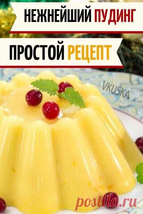 Легкий пудинг с ярко выраженным апельсиновым вкусом. Этот десерт можно приготовить в одной форме, можно в порционных формочках. Без выпечки и минимум калорий. 📝Подписывайся, чтобы не пропускать новые вкусные рецепты